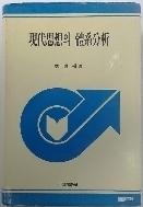 현대사상의 체계분석 1991.05.01 2쇄