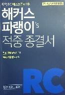 해커스 파랭이's 적중 종결서 RC★비매품★ #