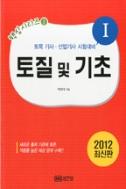 토질 및 기초(2012)(개정판 16판)(핵심시리즈 1) :토목기사.산업기사 시험대비 핵심시리즈 1-6권세트///EE3