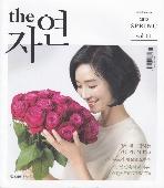the 자연 2018 spring vol. 01