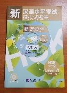 신HSK모의시제집 6급(레벨6)  新 HSK 模擬試題集(六級)(CD1장포함)