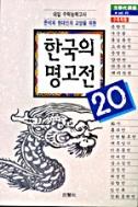 한국의 명고전 20 - 대입 수학능력고사 준비와 현대인의 교양을 위한 책