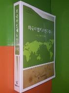 외국사법제도연구(13) - 각국의 회복적 사법제도