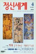 월간 정신세계 2000.4 통권4호
