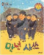 만년 샤쓰 (한국대표 순수창작동화, 51)   (ISBN : 9788965094975)