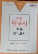 pass119 기초도서 시리즈  貫한국사 최종 모의고사  -소방공무원 시험대비-     /사진의 제품 /새책수준  ☞ 서고위치:Ri 3
