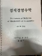 경제경영수학 (권태원 강사) #