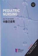 아동간호학 (간호사 국가시험 핵심문제집 2018년 대비)