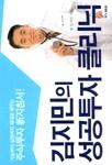 김지민의 성공투자 클리닉