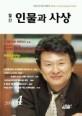 인물과 사상 2004년 4월호