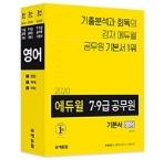 2020 에듀윌 7.9급 공무원 기본서 영어 전3권
