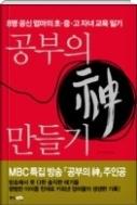 공부의 신 만들기 : 8명 공신 엄마의 초,중,고 자녀 교육 일기 - 평범했던 자녀를 대한민국 0.001%의 인재로 키우다! 초판3쇄