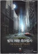밤의 제왕 흑마법사 1-16 완결