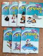 데굴데굴 세계여행 1~7 (전7권) 어린이왕국 1994년발행