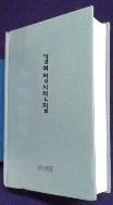김여정 시전집   ISBN 8940013018 [1판1쇄] [상현서림]  /사진의 제품 ☞ 서고위치:MP 3 * [구매하시면 품절로 표기됩니다]