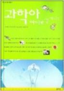 과학아 어디로 갈 거니 - 교실 밖 지식여행 2 초판1쇄발행