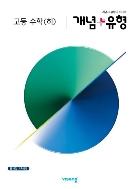 개념+유형 고등 수학(하) (개념플러스유형) / 2015 개정 교육과정