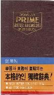 동아 프라임 독한사전 DEUTSCH-KOREANSCHES WORTERBCH