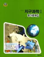 천재교육 고등 지구과학1 평가문제집 최변각
