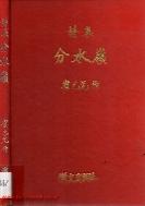 최기원 시집 분수령 (하드커버) (800-2)
