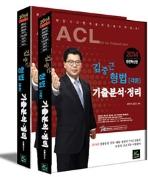 ACL 김중근 형법 [총론] 기출분석.정리 : 2014 완전혁신판 (취업/큰책/상품설명참조/2)