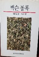 잭슨 폴록 - Jackson Pollock- 화가 - -절판된 귀한책-초판-