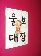 울보 대장 //22-2