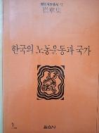 한국의 노동운동과 국가 (최장집 지음 / 열음사)