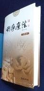 괄사요법 (刮莎療法)   [상현서림]  /사진의 제품 ☞ 서고위치:KS 3 [구매하시면 품절로 표기됩니다]