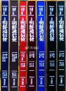 대계 조선통신사- 선린과 우호의 기록 大系 朝鮮通信使- 善隣と友好の記錄 (全八卷)