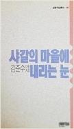 샤갈의 마을에 내리는 눈 - 김춘수 대표시집 (신원시인총서 3)