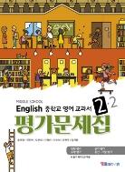 YBM 중등 영어 2-2 평가문제집 (송미정 저) (중2-2)(2020)