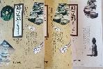 차문화 유적답사기(하)