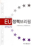 EU 정책 브리핑 (2007년 개정증보판)