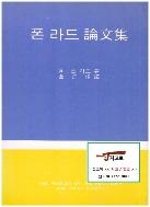 폰 라드 논문집 (1991년 4판) [반양장]