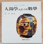 인간학으로서의수학(초판본)/629