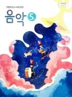 초등학교 음악 5 (2015개정교육과정) (교과서)