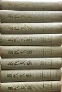 월간 현대문학 영인본 창간호부터 제24호까지 전8권 완질