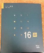 김현석 베이직 행정법 총론(2016) 정가는 상,하 두권의 가격입니다.