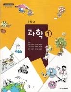 중학교 과학 1 교과서 (교학사-박희송)
