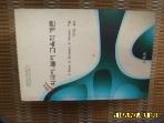 하우 / 새로운 외국어 불어 교육학 개론 / H. Boyer 외. 장한업 옮김 -96년.초판