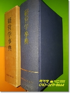 경영학사전 (1969년초판)