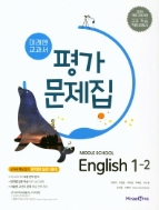 미래엔 평가문제집 중학교 영어 1-2 (최연희) / MIDDLE SCHOOL ENGLISH 1-2 (2015 개정 교육과정)