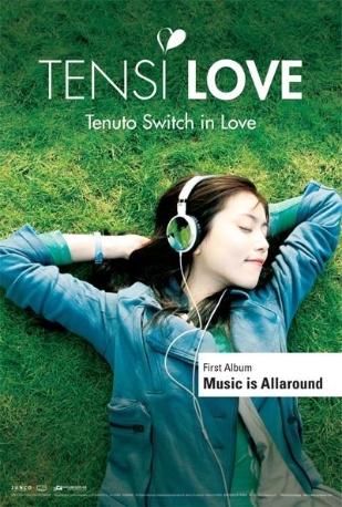 텐시 러브 (Tensi Love) 1집 - Music Is Allaround [홍보용 음반, 겉 케이스에 사용감 약간]