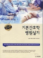 기본간호학 병원실기 (2017년도 전면개정 최신개정판)