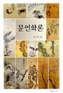 문인화론 (양장)
