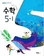 초등학교 수학 5-1 2020년 2쇄