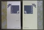 성호전집(星湖全集)  (5 ) -ISBN :9788928404070 (새책수준)  /상현서림 /☞ 서고위치 :GL +1  *[구매하시면 품절로 표기됩니다]