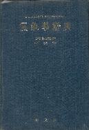 기상학사전 (氣象學辭典) [양장]