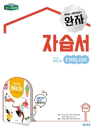 비상 고등 영어 자습서 (홍민표 저) (고1) (2020) ENGLISH 자습서